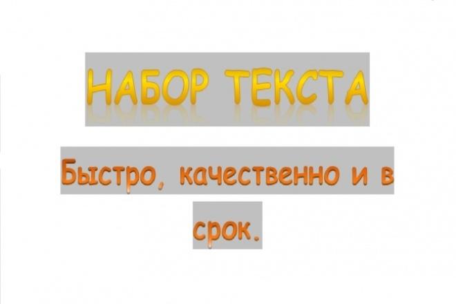 набор и корректура текста, от 1000 до 10000 символов 1 - kwork.ru