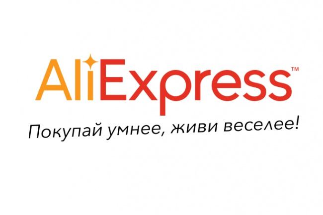 Научу как покупать на AliExpress  и возвращать часть своих денег! 1 - kwork.ru