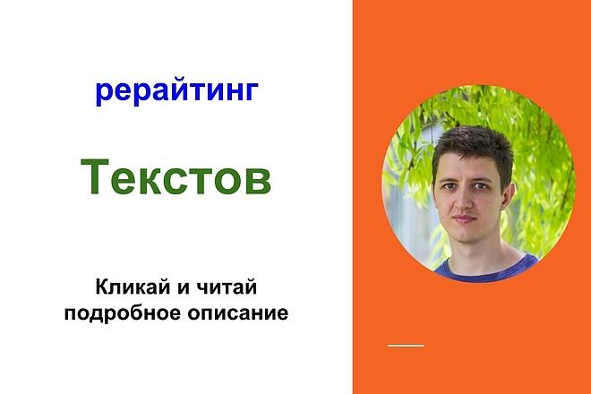 Рерайт текстов. Сделаю рерайт текста на указанную тематику 1 - kwork.ru