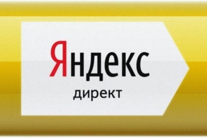 Настройка рекламной компании Яндекс Директ на Поиске и РСЯ 1 - kwork.ru