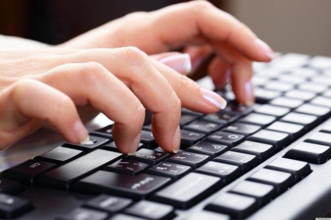 Наберу 10000 символов текстаНабор текста<br>Качественно,быстро, и в срок наберу текст любой сложности, с отсканированного материала, как рукописного так и печатного. Стоимость одного кворка = 10000 символов текста.<br>