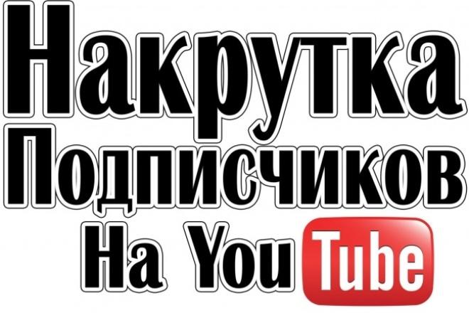 Добавлю 400 подписчиков на ваш канал YouTubeПродвижение в социальных сетях<br>У вас есть канал на YouTube и вы желаете поскорее набрать подписчиков на свой канал?! Тогда Вам к нам!!! Очень мало подписываются людей на еще не раскрученные каналы в YouTube. Пользователи думают, что он все-равно не пользуется спросом, так зачем же на него подписываться? Мы можем это исправить!!! Покупая этот кворк вы получите гарантировано 400 новых подписчиков на ваш канал Youtube. Нужно больше подписчиков? Заказывайте сразу несколько кворков! Внимание! Все подписчики - живые люди. Поэтому они могут со временем отписаться от вашего канала, но на YouTube это происходит крайне редко. Число отписавшихся, как правило, составляет не более 5%. Если канал интересный, никто от вашего канала отписываться не будет! Сроки выполнения от 5-10 дней<br>