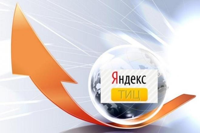 Подниму Тиц вашим сайтам 1 - kwork.ru