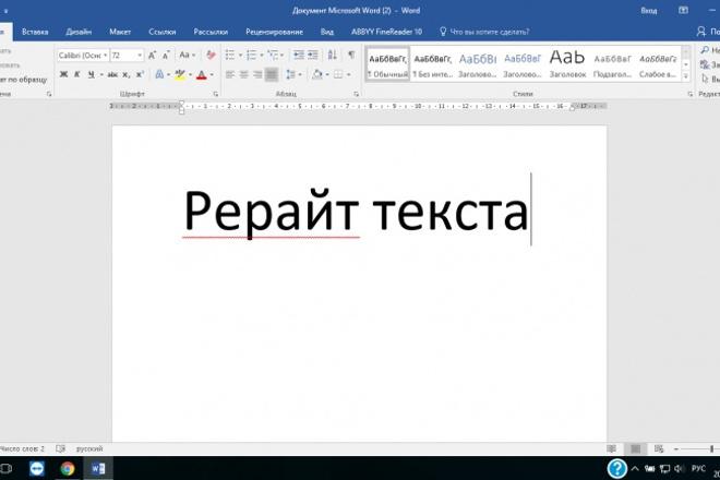 Сделаю рерайт текстаСтатьи<br>Осуществлю рерайт текста объёмом до 40000 символов за 2-а дня. Тексты только на русском языке, любого жанра.<br>