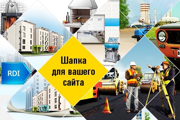 Красивая шапка для вашего сайта 1 - kwork.ru