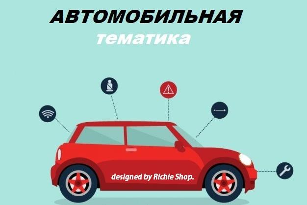 Презентация на АВТОМОБИЛЬНУЮ тематикуПрезентации и инфографика<br>Создам для Вас презентацию на базе pdf, PowerPoint. Работа получится красочная и иллюстрированная. Каждый проект довожу до вашего идеала.<br>