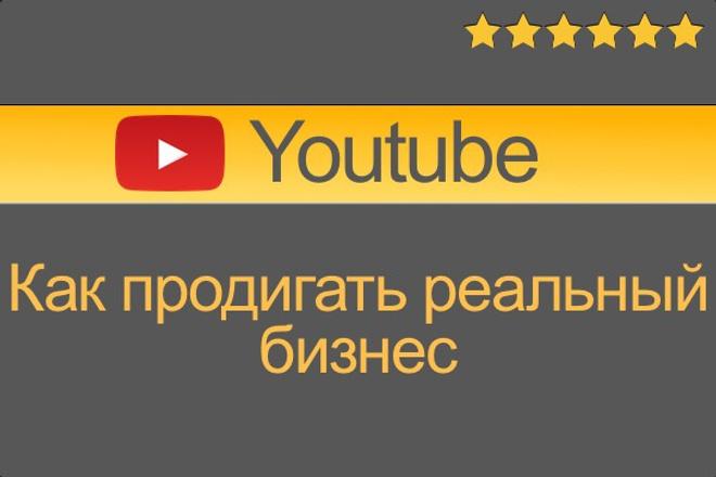 Как продвигать реальный бизнес через ютуб youtube 1 - kwork.ru