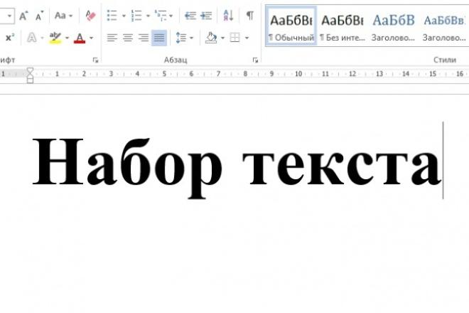 Оперативно и качественно наберу текст из любого источника 1 - kwork.ru