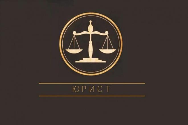 Подготовлю исковое заявлениеЮридические консультации<br>Подготовлю качественное по содержанию и оформлению исковое заявление в суд общей юрисдикции или арбитражный суд. Предварительная консультация по предмету иска и по процессуальным вопросам входит в стоимость услуги.<br>