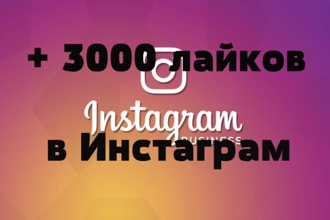 3000 лайков на любое фото в инстаграмПродвижение в социальных сетях<br>Накручу 3000 лайков на любое Ваше фото в инстаграм. Выполнение начинается сразу после заказа( скорость 10-30 минут). Также смотрите дополнительные опции.<br>