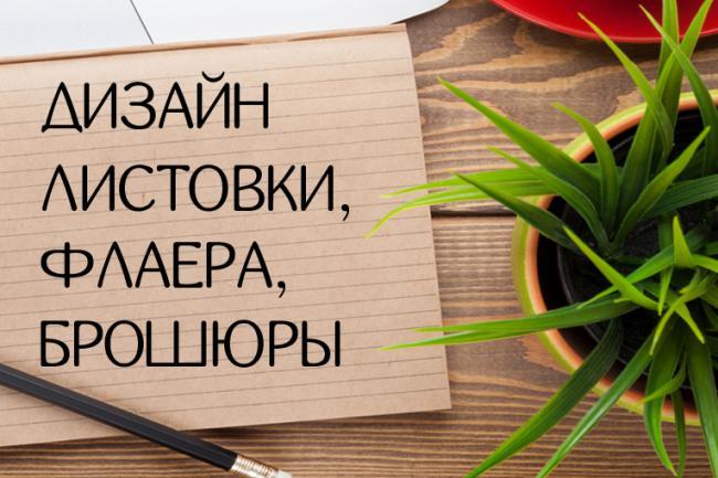 Разработаю дизайн флаера, листовки, брошюры, сертификата 1 - kwork.ru