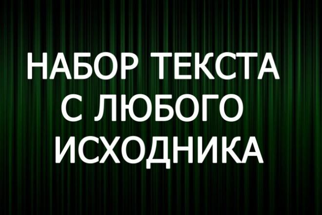Выполню качественный набор текста, с любого исходника 1 - kwork.ru