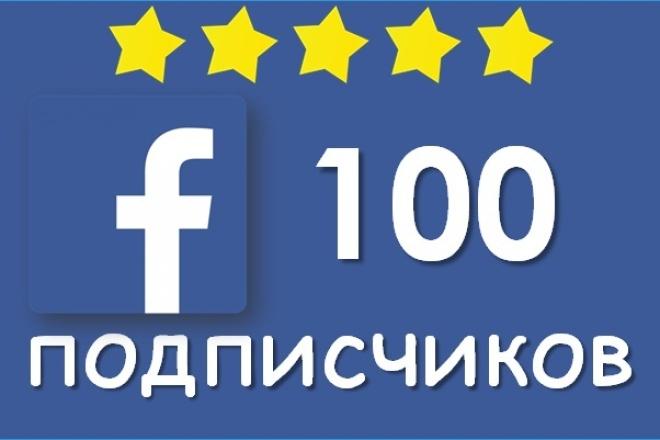100 подписчиков facebookПродвижение в социальных сетях<br>Добавлю 100 человек в вашу группу, паблик/фанпейдж, страницу, сообщество. Никаких ботов и тд., в группу будут вступать живые люди в дальнейшем проявляя в ней активность. Возможно выбор критерия по полу, а также: Русские или Со всего Мира (указать при заказе). Буду рад постоянному сотрудничеству и отвечу на все ваши вопросы по кворку. Срок исполнения зависит от добавляемого количества участников. Выполнение исполнителями вручную. Участники могут добровольно уйти из группы, но % таких участников не превышает 5 - 10% от общего количества вступивших.<br>