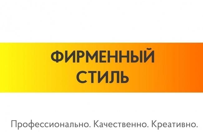 Фирменный стиль 1 - kwork.ru