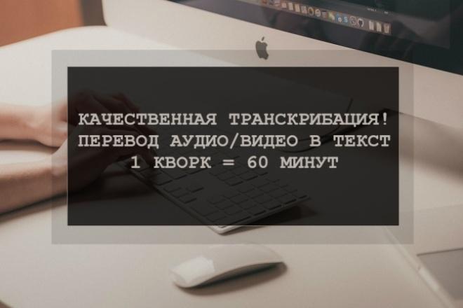 Переведу 60 минут аудио,видео файлов в текст. Транскрибация. Грамотно 1 - kwork.ru