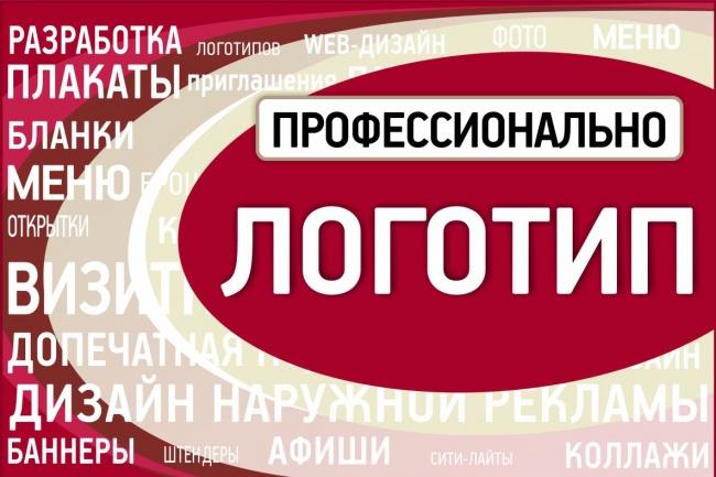 Разработка логотипа - качественно, результативно 1 - kwork.ru
