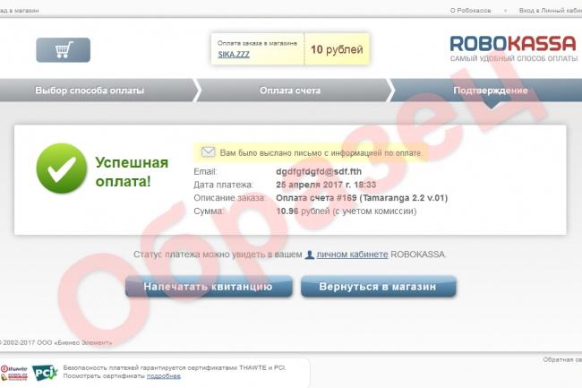 Подключение платежной системы Робокасса к Tamaranga 2.2 1 - kwork.ru