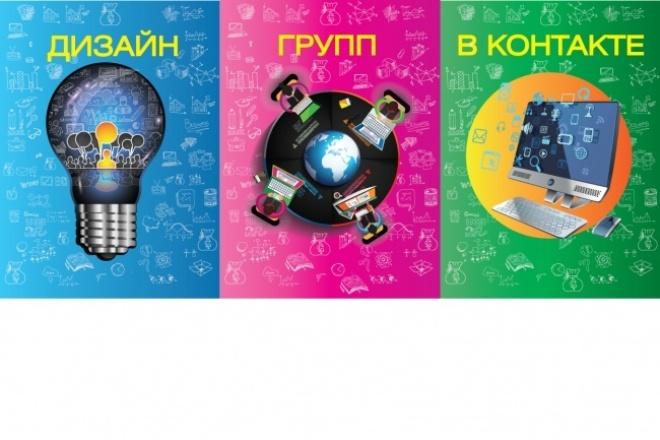 Разработаю дизайн обложки группы ВКДизайн групп в соцсетях<br>Разработаю индивидуальный дизайн вашей группы в контакте или одноклассниках. Учту ваши пожелания стилистического решения и цветовой гаммы.<br>