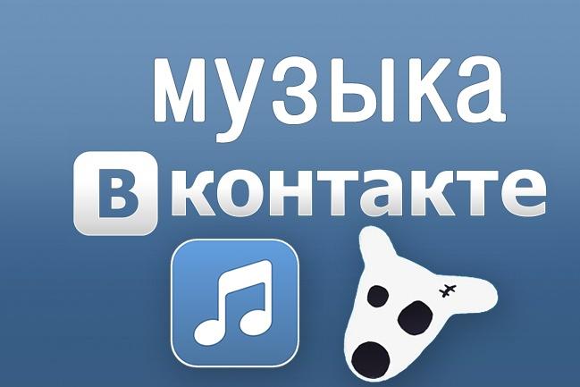 Скачаю вашу музыку с ВК 1 - kwork.ru