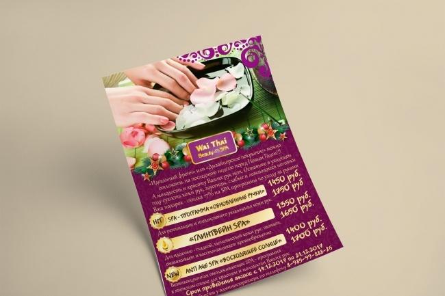 Создам запоминающийся дизайн листовки или брошюры 1 - kwork.ru