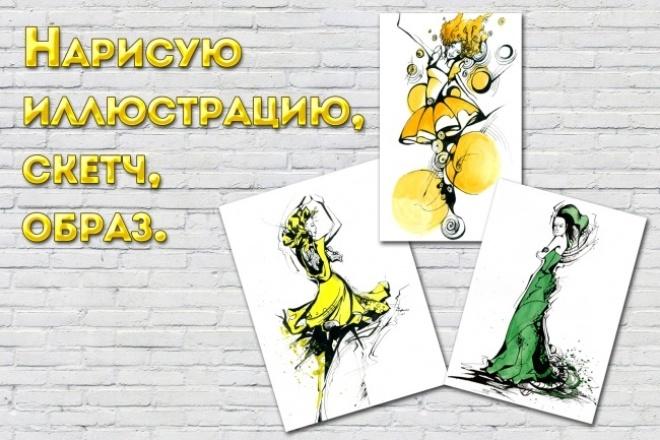 Нарисую иллюстрацию, скетч, картинку 1 - kwork.ru