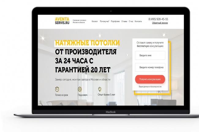 Креативные Landing page, которые продают 1 - kwork.ru