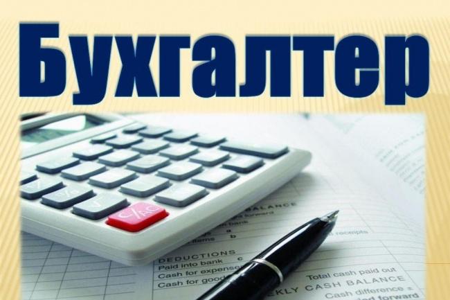 3-НДФЛБухгалтерия и налоги<br>Заполню декларацию для получения налогового вычета при покупке-продаже жилья, автомобиля, обучения, лечения и т.д. При необходимости проконсультирую какие документы необходимы для каждого вида налогового вычета. Опыт работы в сфере налогов более 2 лет.<br>