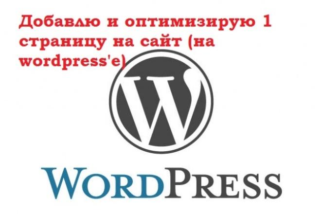 Добавлю страницу на сайт на Wordpress 1 - kwork.ru