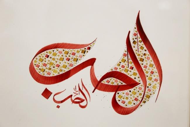 Оформлю Ваше имя в арабской графике 1 - kwork.ru