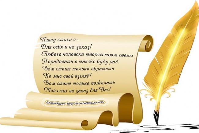 Оригинальные, эксклюзивные стихи на заказСтихи, рассказы, сказки<br>Пишу стихи. Готов написать оригинальные произведения на любые темы, праздник или повод, выбранные Вами: день рождения, свадьба, лирика, профессиональные и др.<br>