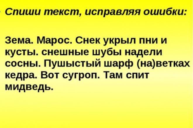 Отредактирую тексты, исправлю ошибки, до 15000 символов 1 - kwork.ru