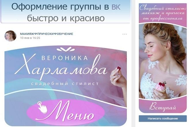 Красиво оформлю группы ВКонтактеДизайн групп в соцсетях<br>За оплату одного кворка Вы получите: 1. Красиво оформленный аватар и обложка с меню 2. Установка 3. Поддержка в течение трех дней<br>