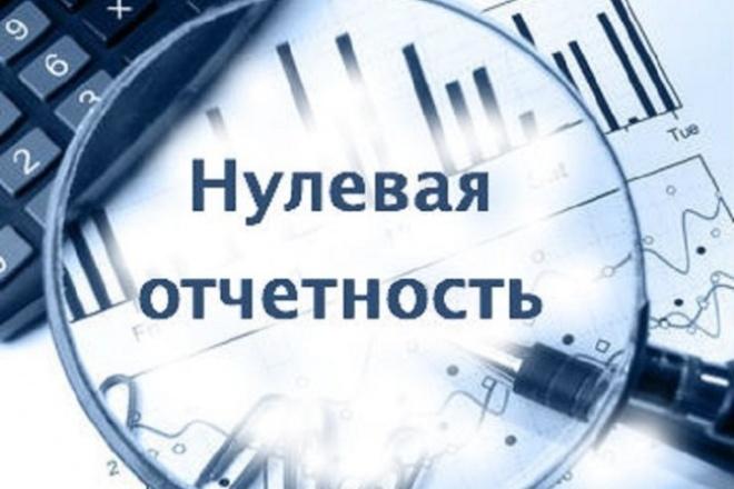 Нулевая отчётность 1 - kwork.ru