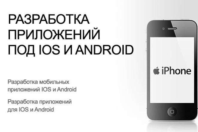 Напишу небольшое мобильное приложениеМобильные приложения<br>Напишу небольшое мобильное приложение под Android, Mac, которое будет связываться с Вашим сервером данных.<br>