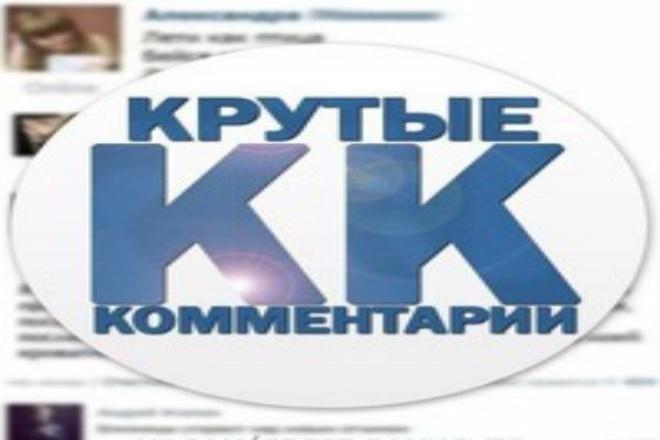 ВКонтакте - Комментарии по Вашим текстам, постам, фото, видео 1 - kwork.ru