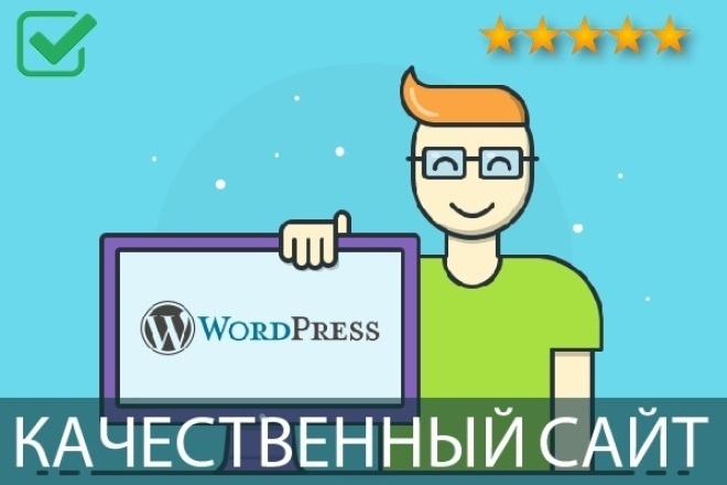 Создам качественный сайт с уникальным контентом на WordPressСайт под ключ<br>Сделаю качественный сайт на CMS WordPress с уникальным контентом, с простым настроенным шаблоном, на движке Wordpress под Ваши требования(На вашу тематику). Что вы получите за заказ пакета эконом ? Сайт с уникальным контентом на движке Wordpress - с 10 уникальными статьями на вашу тематику + к каждой статье 1 тематическая картинка , с плагинами - SEO плагины/Карта сайта для людей, для поисковых систем/антивирус и еще пару полезных плагинов. Что вы получите за заказ пакета стандарт ? Сайт с уникальными контентом - с 50 уникальными статьями на вашу тематику + к каждой статье 1 тематическая картинка ,с простым настроенным шаблоном, с плагинами SEO,HTML и XML карты для сайта. Что вы получите за заказ пакета бизнес ? Сайт с уникальным контентом - с 150 уникальными статьями на вашу тематику + к каждой статье 1 тематическая картинка , с простым настроенным шаблоном, с логотипом, со всеми самыми нужными плагинами.<br>