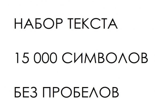 Набор текста 15 000 символов без пробелов 1 - kwork.ru