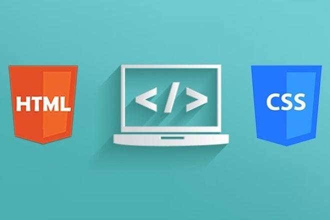 Верстка в HTML из PSD-макетовВерстка<br>Верстка шаблонов: Низкой сложности (одностраничный сайт, сайт-визитка, landing-page) Средней сложности (полноценный сайт с меню Главная, О компании, Контакты и т.д.) Комбинированные (включают в себя дополнительные функции (такие как API, анимация средствами CSS и т.д.) Сроки: 1 день – 1 страница. Гарантии: ? качество; ? точное соответствие шаблону; ? возможность отследить выполнение в любой момент.<br>