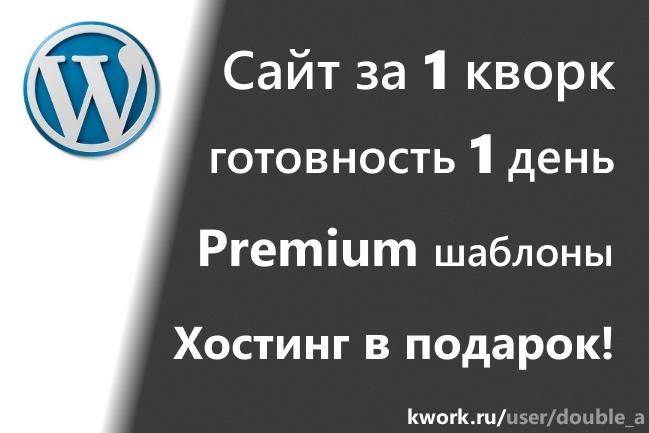 Создам сайт на WordPress. Хостинг и консультация в подарок 1 - kwork.ru