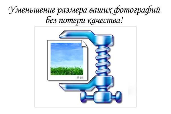 Уменьшу размер ваших фотографий без потери качества 1 - kwork.ru