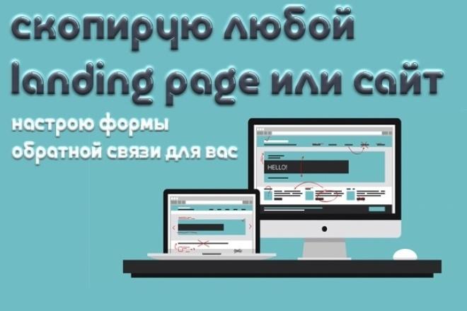 Копия Landing PageСайт под ключ<br>Сделаю полную работоспособную копию сайта. В стоимость 1 кворка входит: ? Копия одной страницы ? Чистка от лишнего мусора и ненужных скриптов ? Полная независимость от сайта жертвы ? Изменение контактных данных ? Валидность html кода ? Работоспособность форм на сайте (максимум 2) Остались вопросы? Пишите http://kwork.ru/conversations/eworkme<br>