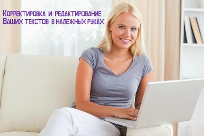 Превращу Ваш текст в конфетку. Редактирование и корректировка 15 - kwork.ru