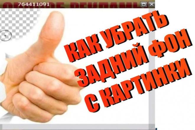 Делаю изображения без фона 1 - kwork.ru