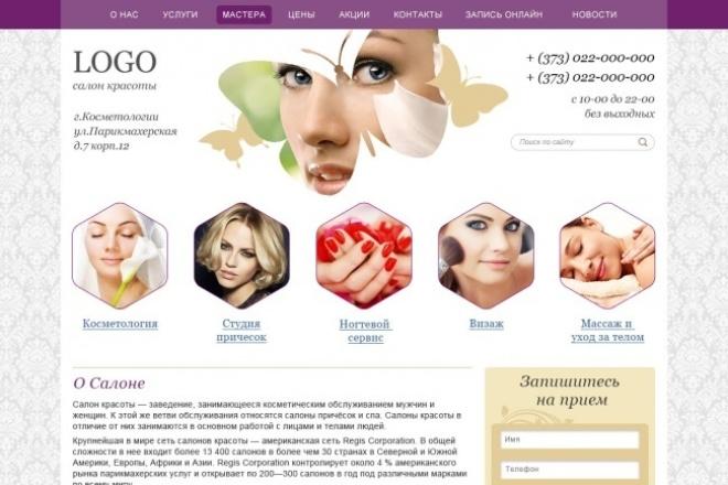 Продам качественный PSD макет на тему салона красоты 1 - kwork.ru