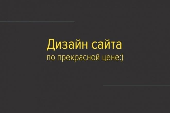 Создам дизайн для сайта, Landing page 1 - kwork.ru