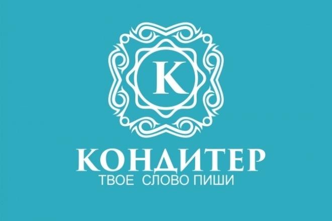 Логотип для фирмы 1 - kwork.ru