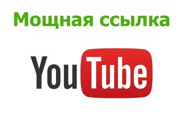 Мощная ссылка с Youtube 1 - kwork.ru