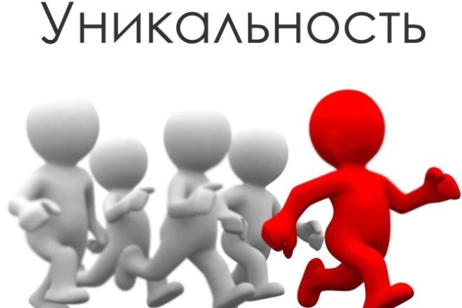 Сделаю ваш текст уникальным на 90% + 1 - kwork.ru