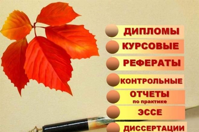 Напишу рефераты курсовые работы отчеты по практике от руб Напишу рефераты курсовые работы отчеты по практике 1 ru