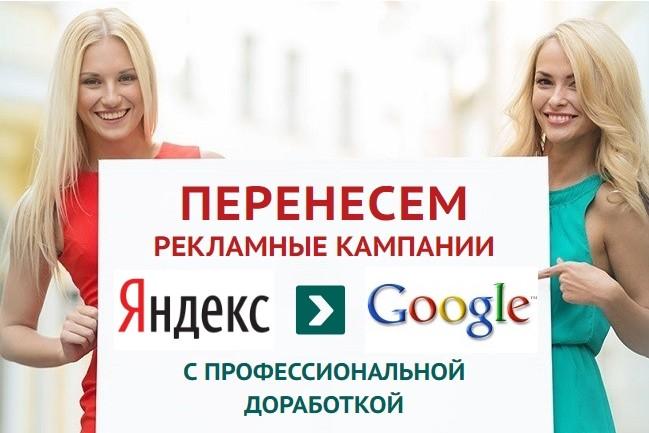 Перенесу рекламную кампанию из Яндекс Директ в Google AdWords +биддер 1 - kwork.ru